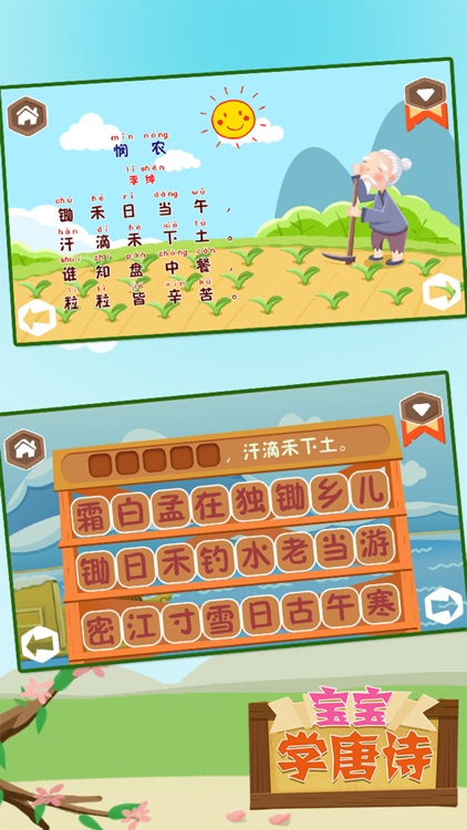 Daily chinese poetry learning app for kids screenshot-3