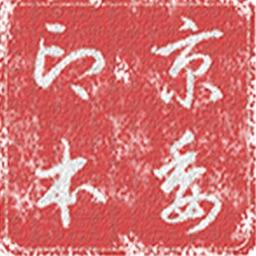 京委本圣经(离线版)
