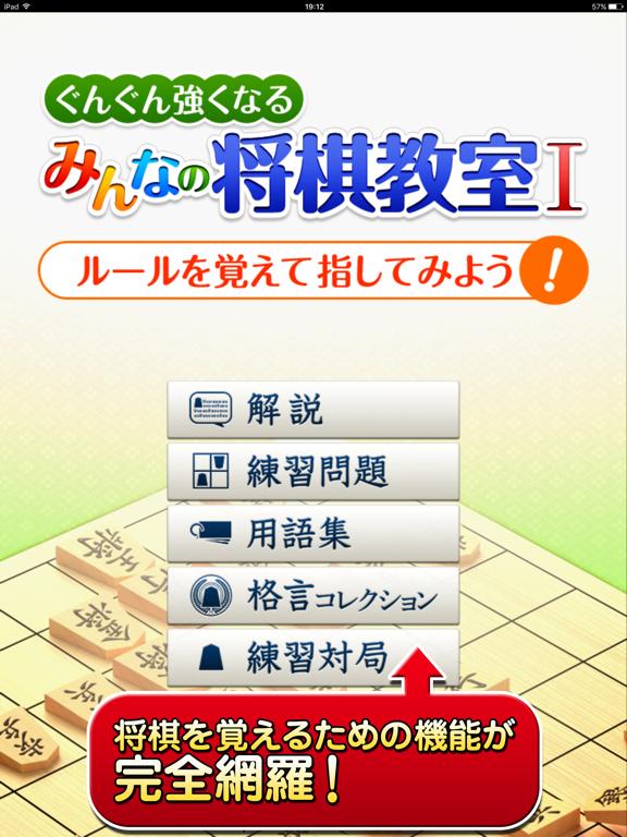 みんなの将棋教室Ⅰ ~ルールを覚えて将棋を指してみよう~のおすすめ画像1