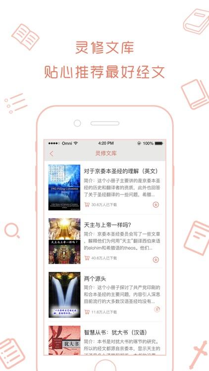 京委本圣经 screenshot-4