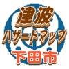下田市津波ハザードマップ - iPhoneアプリ
