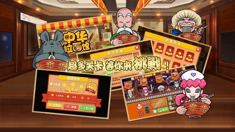中华拉面馆-面霸的崛起 screenshot-4