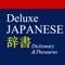 ケンブリッジ英語日本語辞書デラックス De...