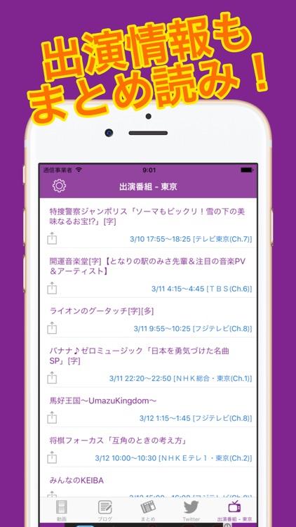 乃木坂ファン for 乃木坂46ファンアプリ screenshot-3