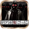 リアル鬼ごっこ 黒 -ホラーアクションゲームアプリ-