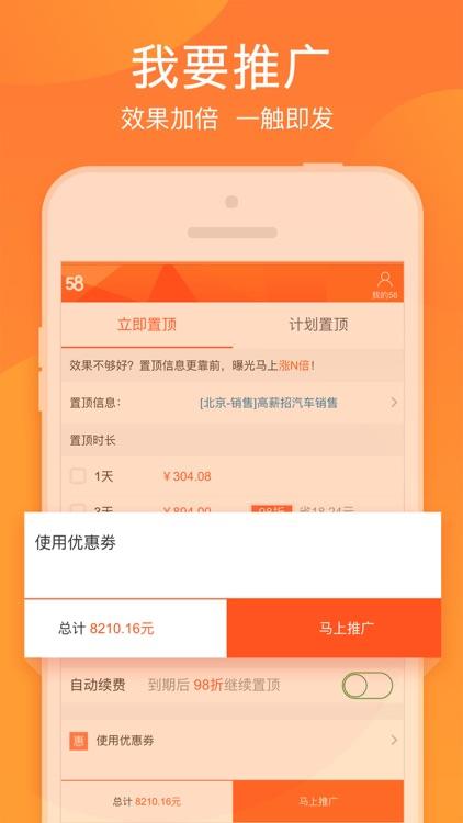 58帮帮-58商家必备工具 screenshot-3