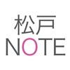 松戸NOTE/松戸のランチやイベント情報、お洒落なスポットなどを紹介