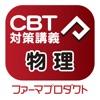 CBT講義動画(物理)