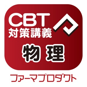 CBT講義動画(物理) download