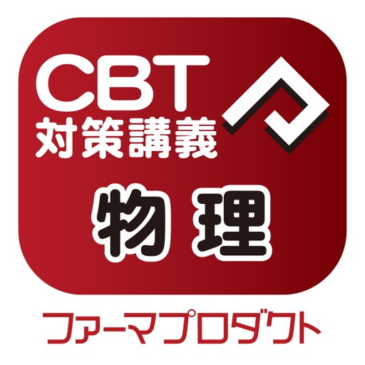 CBT講義動画(物理) app logo