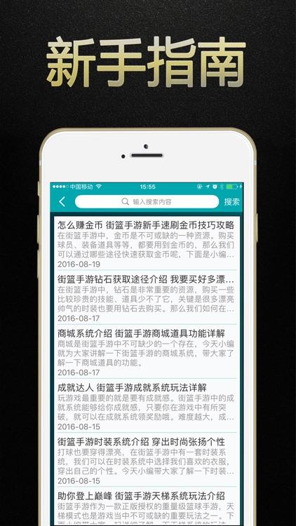 游戏狗盒子 for 街篮 screenshot-4