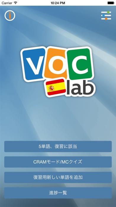 スペイン語フラッシュカードのおすすめ画像1
