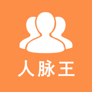 人脉王- 微商客源神器