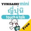 YUBISASHI ญี่ปุ่น mini touch&talk