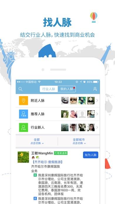 商旅宝-人脉通 screenshot two