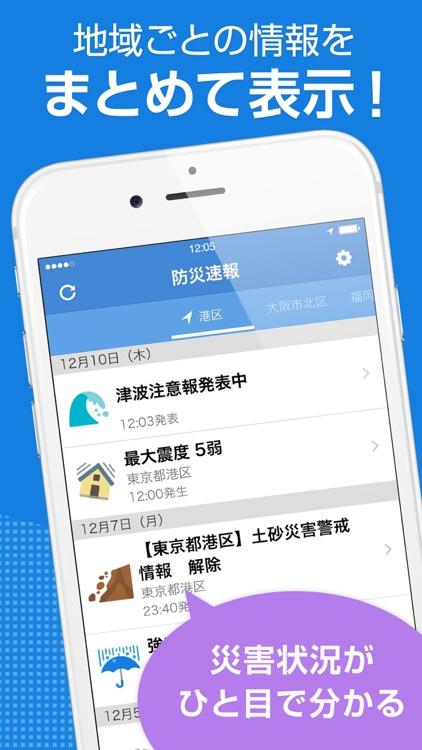 Yahoo!防災速報 screenshot-4