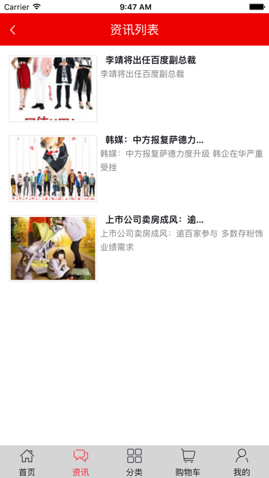 万宜商城 screenshot one