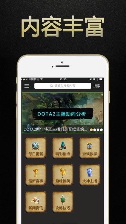 游戏狗盒子 for Dota2
