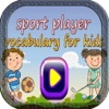 Sport Player - games for kids 英語の語彙