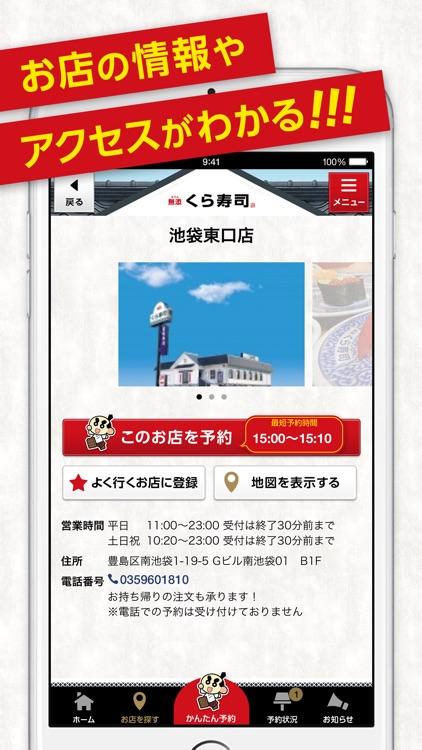 くら寿司予約アプリ Produced by EPARK screenshot-3
