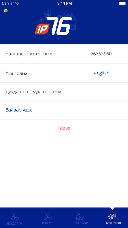 Skytel IP76 screenshot-4