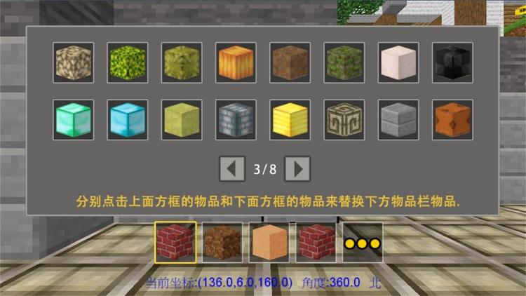 沙盒游戏 - 建造游戏中文版