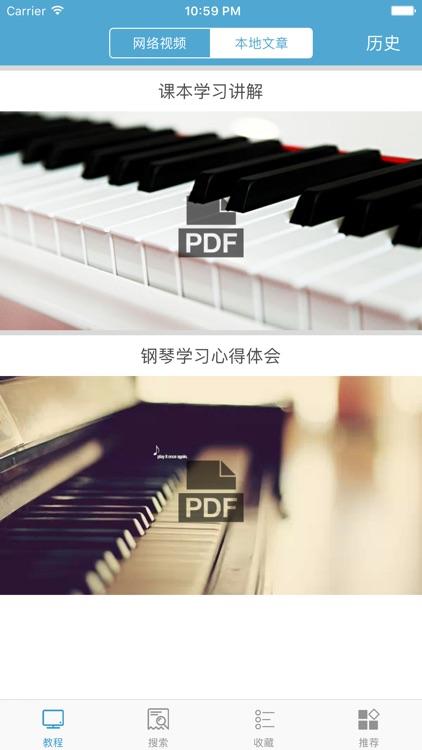 钢琴: screenshot-2