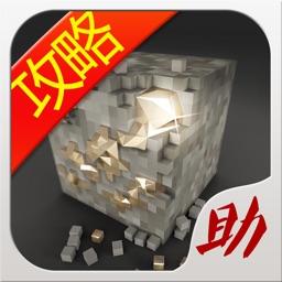 游戏狗攻略 for 我的世界中文版