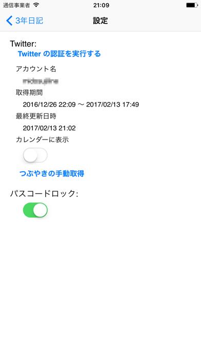 3年日記 iPhone