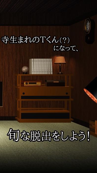 脱出ゲーム 五月人形の独り言紹介画像2
