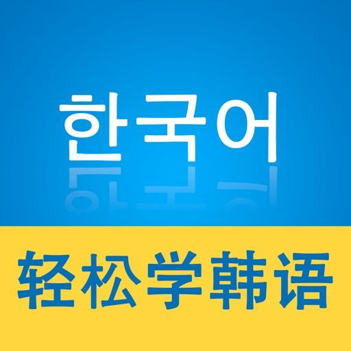 韩语翻译官-韩国旅游随身记 iOS App