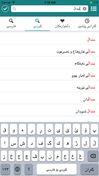 Newroz Dictionary (Farsi-Kurdi) screenshot-3