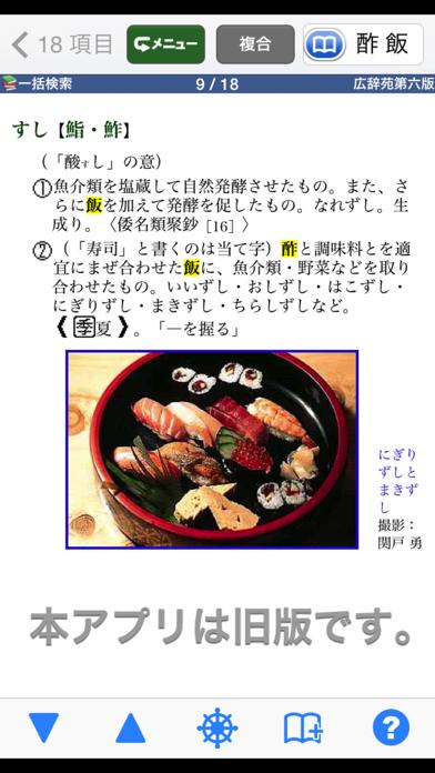 ウルトラ統合辞書2010のおすすめ画像1