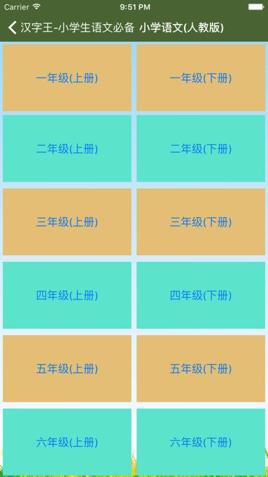 小学语文生字宝典(专业版) screenshot two