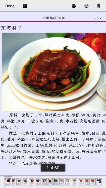 中华美食 ---地方菜系大全 screenshot-3