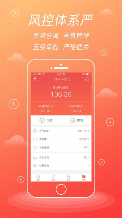 火钱理财(福利版)-15%收益手机银行理财 screenshot-4