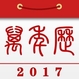万年历-2017中华老黄历日历农历