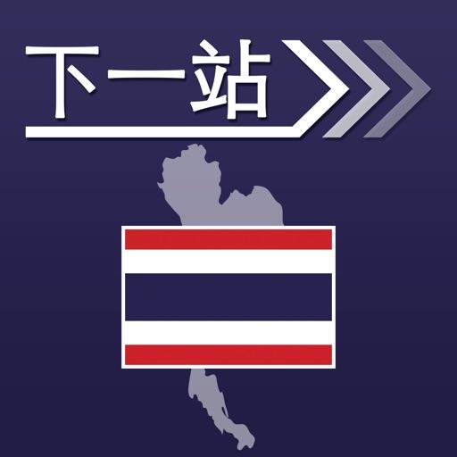 下一站,泰国