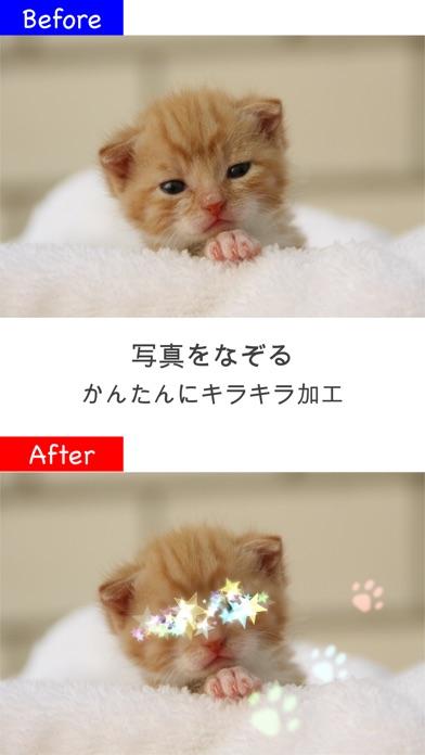キラキラ加工 Lite - キラキラ&ぼかしで写真加工スクリーンショット1