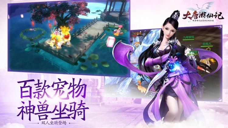 大唐游仙记——网易国风浪漫回合 screenshot-3