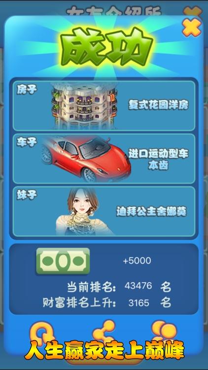 模拟人生逆袭记:热血励志模拟经营类游戏 app image