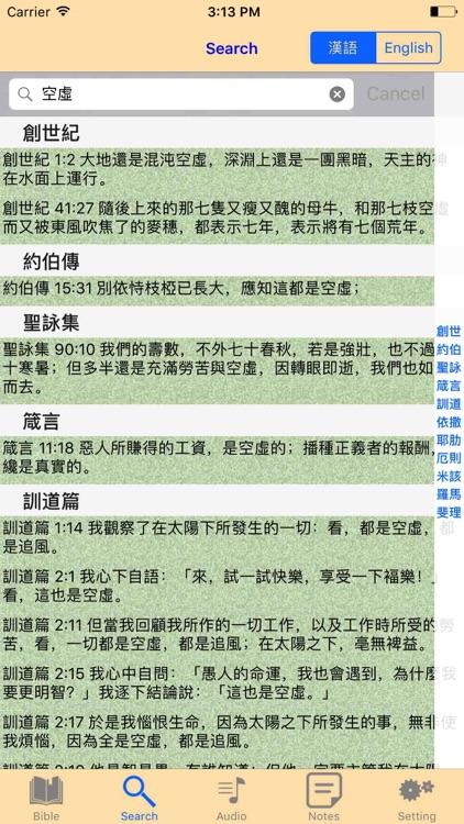 天主教圣经有声版 screenshot-4