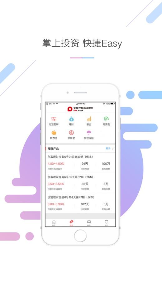 东莞农商手机银行 App 截图