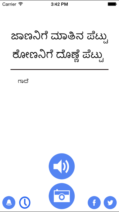 Kannada Proverbs and quotes - Muttinantha Maatu by Antarjaal