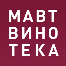 МАВТ ВИНОТЕКА
