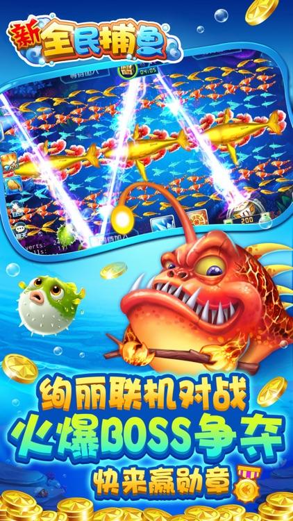 新全民捕鱼-捕鱼大师的街机达人捕鱼游戏 screenshot-4
