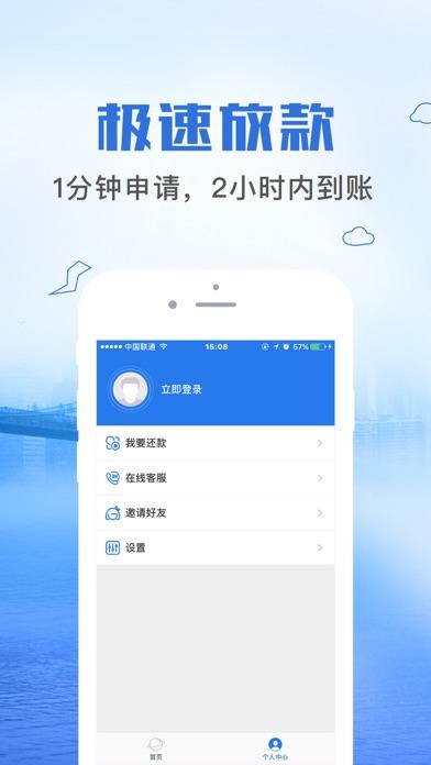 借钱宝-高效过审放款借钱app screenshot four