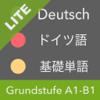 ドイツ語 基礎単語 Lite