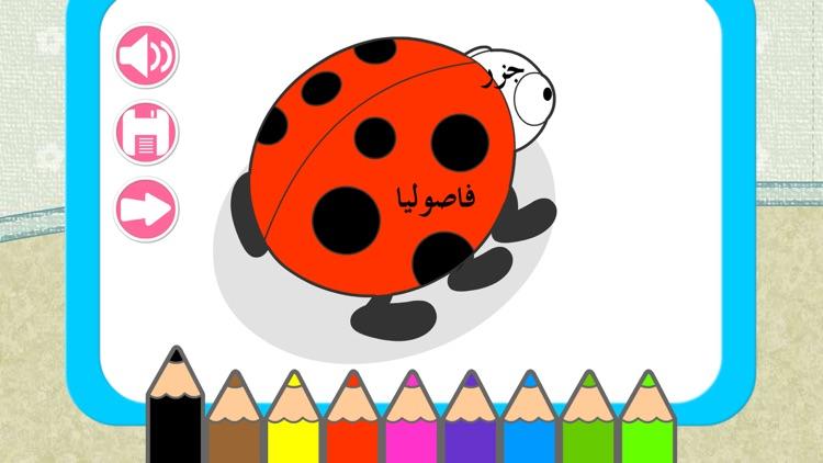 Learn Arabic 4 screenshot-3