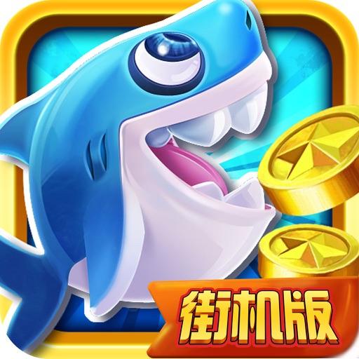 捕鱼掌上乐园-欢乐捕鱼挑战赛,快来PK电玩大师吧